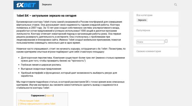 Контора словарь букмекерская