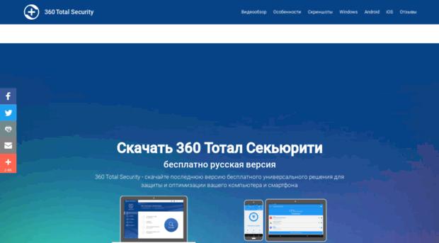 360-total-security besplatnyeprogrammy ru - 360 Total