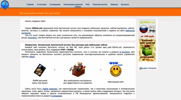 500mb.ru бесплатный хостинг готовый cw сервер для css v34