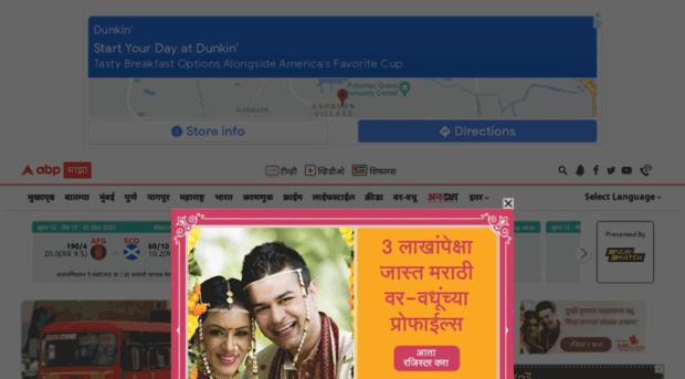 Abp Maza Marathi Live News Channel - NYC