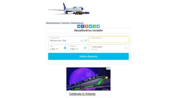 eticketru  Авиабилеты онлайн