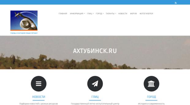 ахтубинск рыбацкий блог