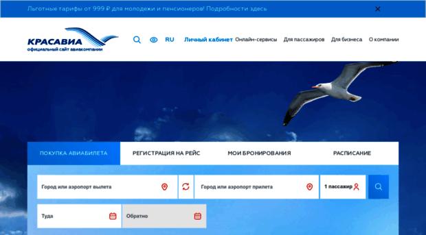 Красавиа Официальный Сайт Руководство - фото 10