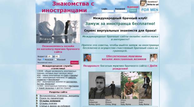 знакомства с сайт башкиром