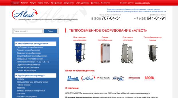 Теплообменное оборудование производство россия cersanit что такое теплообменник газовой колонки