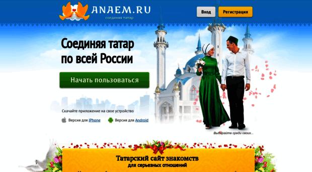 Татарская сайт знакомство уфа
