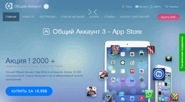 Аккаунт appstore как создать - Selivanov shina