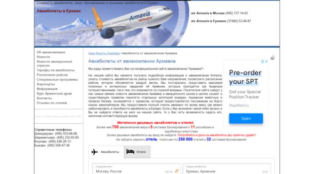 A320 ek-32001 yerevan - saint petersburg (3:23)cpt - sergey kharatyan f/e - vardan sargsyan