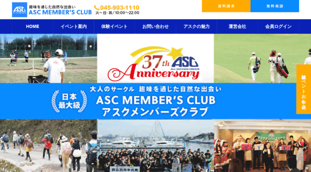 asc-club.co.jp