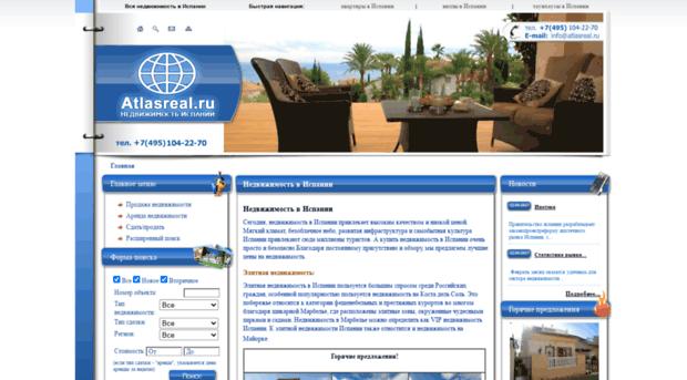 Сайты о покупке недвижимости в испании
