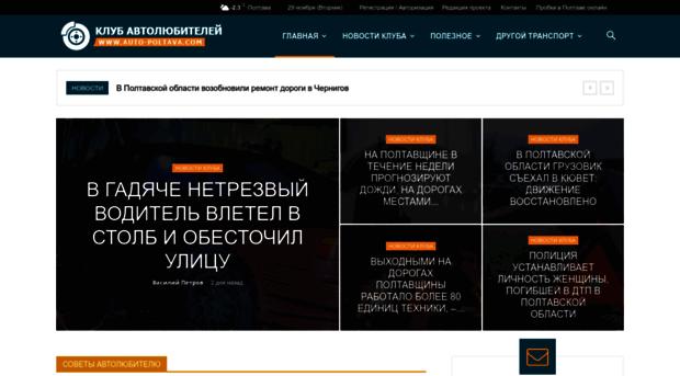 auto-poltava.com - Клуб автолюбителей Полтавской ... - Auto Poltava