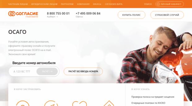 согласие страховая компания контакты москва