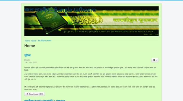 banglatafheem com - Tafheem at ইসলাম net bd - Bangla