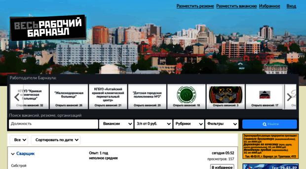 http://img.sur.ly/thumbnails/620x343/b/barnaul.vs-gazeta.ru.png