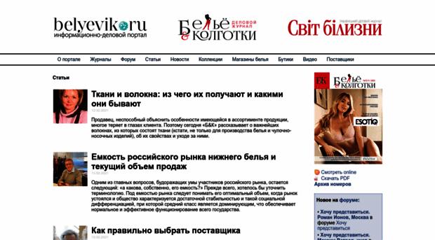 Belyevik ru - информационно-деловой портал