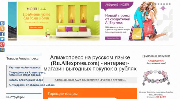 AliExpress  АлиЭкспресс на русском в рублях официальный сайт