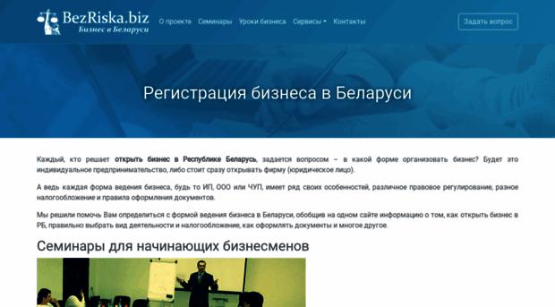 Как открыть ип в беларуси пошаговая инструкция 2017