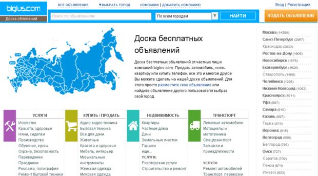 доска бесплатных объявлений знакомств по россии