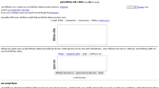 bnwebtools banglacomputing net - Bangla Web Tools Homepage