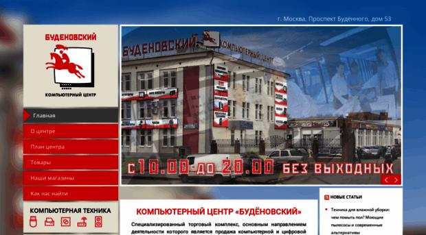 приснилось, буденовский компьютерный центр адрес улиц города
