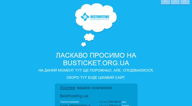 Поиск рейса электронный билет на автобус электронный