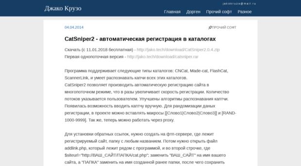 Программа Для Автоматической Регистрации В Каталогах