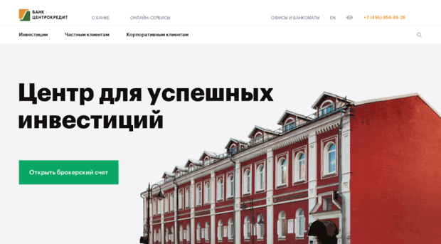 Интернет банкинг банка ЦентроКредит в Москве подключить