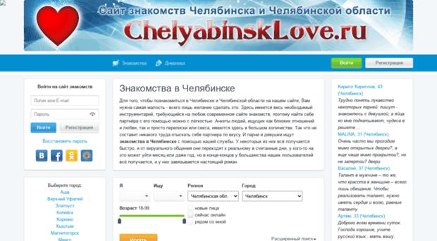 сайт знакомств по челябинской области