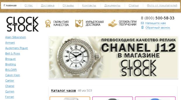 clockstock ru Готовые курсовые работы Скача clockstock  Готовые курсовые работы Скачать курсовую бесплатно clockstock33 ru