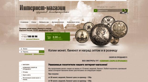 Copycoins ru монеты на удачу и богатство