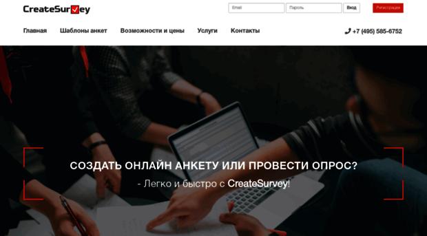 createsurvey.ru - Анкеты. Программирование и соз... - Create Survey