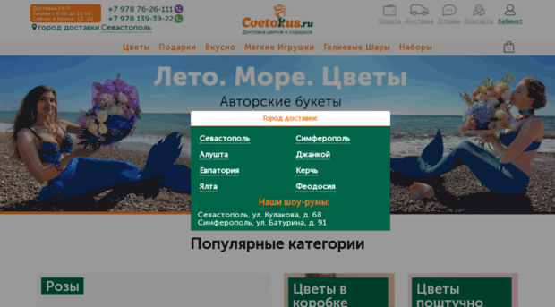 Доставка цветов в севастополе cvetokus.ru цветы в муроме с доставкой