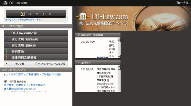 law d1