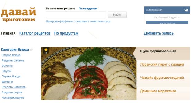 Как продать рецепты