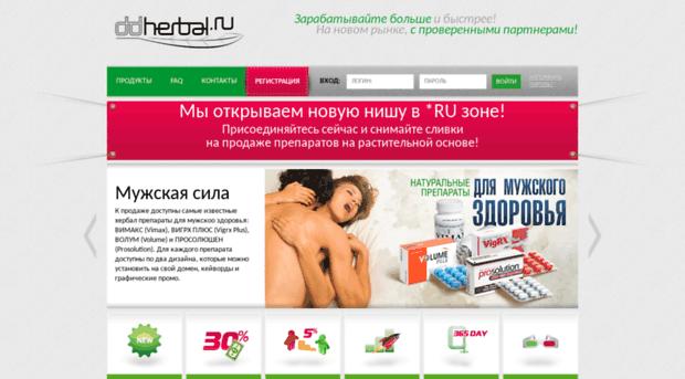 http://img.sur.ly/thumbnails/620x343/d/ddherbal.ru.png