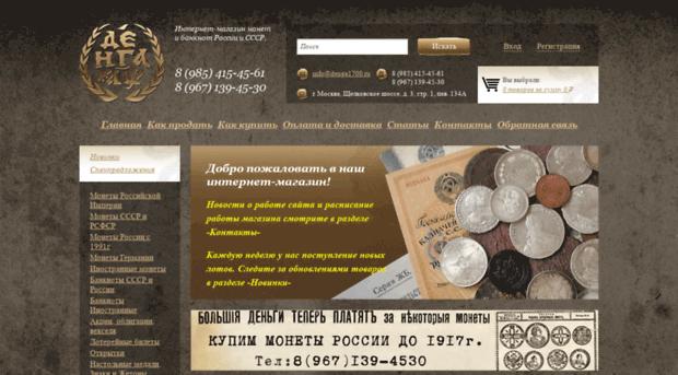Denga1700 ru купить пластик для упаковки