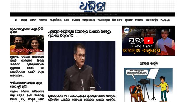 Dharitri ePaper Online
