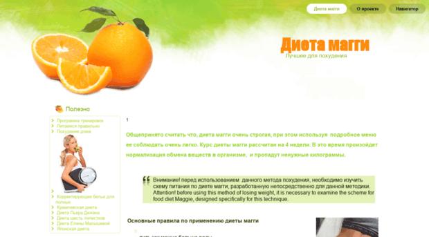 http://img.sur.ly/thumbnails/620x343/d/dieta-maggi.ru.png