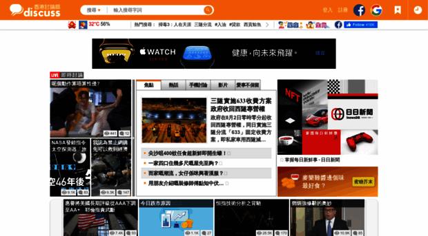 香港 討論 區