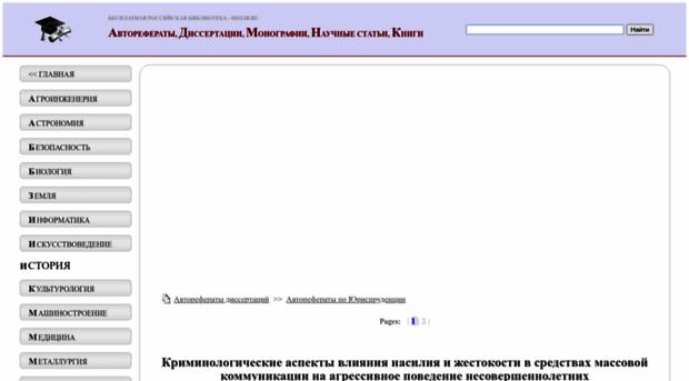 dislib ru dislib ru Авторефераты диссе dislib dislib ru Авторефераты диссертаций Бесплатная электронная библиотек