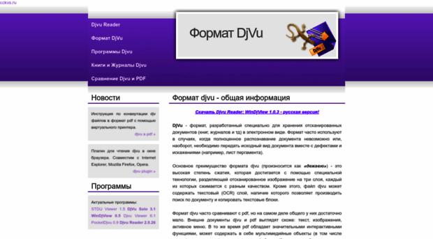 Djvu программа скачать бесплатно для андроид