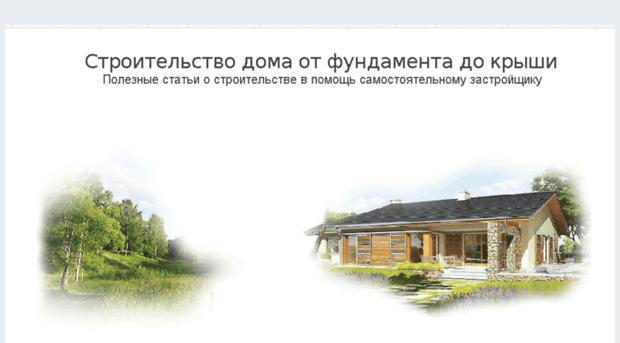 Строительство садового домика от фундамента до крыши