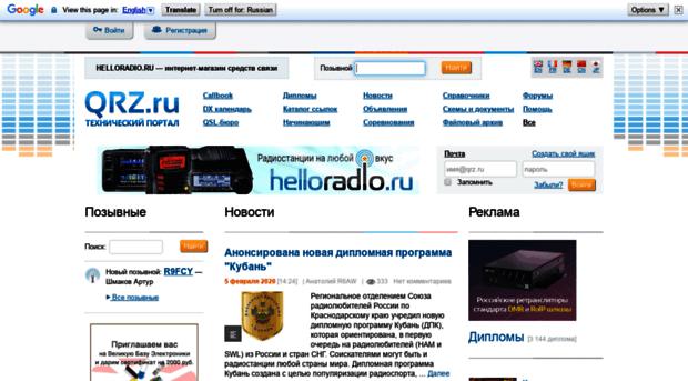 Through our portal you can find the most popular tags for a keyword qrzcom qrzcom classifieds qrzcom