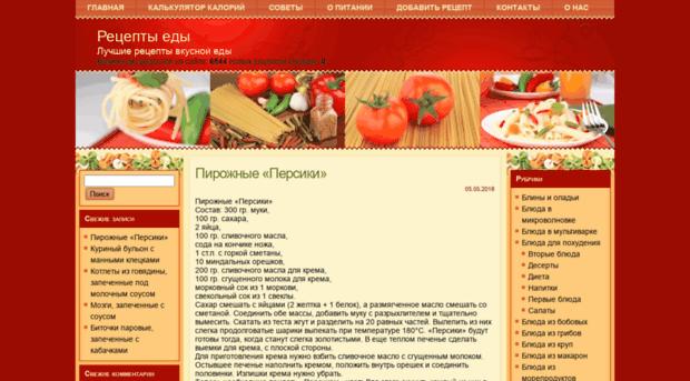 еда рецепты пошаговые фото