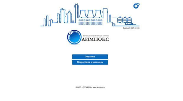 Программа ОЛИМПОКС правила работы обучение экзамены и