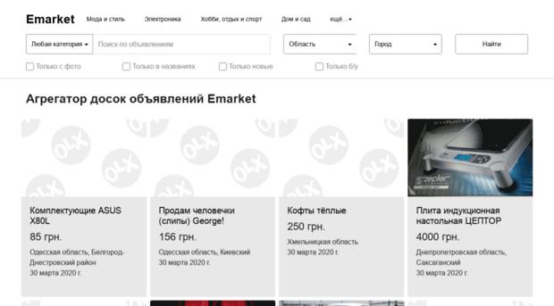 Емаркет доска объявлений украины работа буфетчица свежие объявления