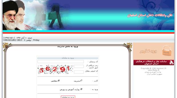 انتقالات ناجا انتقالات ناجا عکس تلگرام