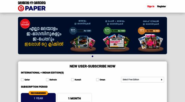 epaper manoramaonline com - Malayala Manorama EPaper