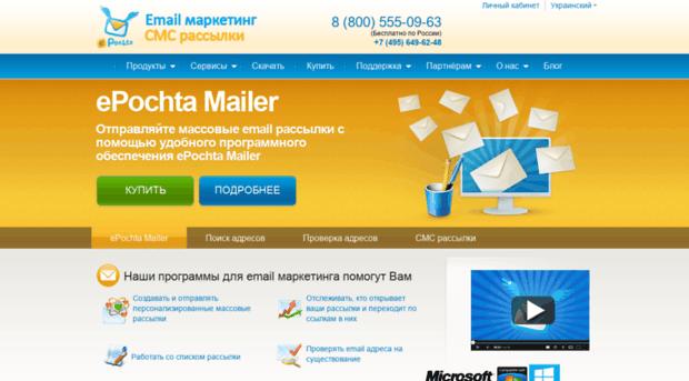 Как сделать email рассылку самостоятельно