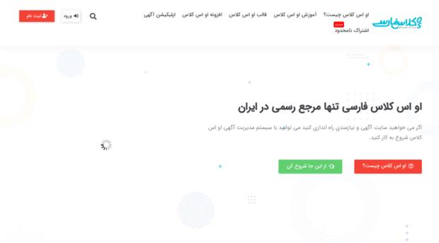 faosclass.com - او اس کلاس فارسی | osclass - Fa Osclass